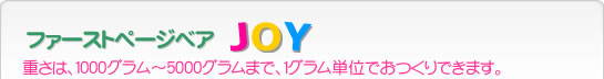 ファーストページベア JOY