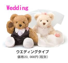 Wedding ウエディングタイプ