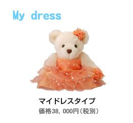 My dress マイドレスタイプ
