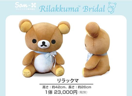 リラックマ 24,150円