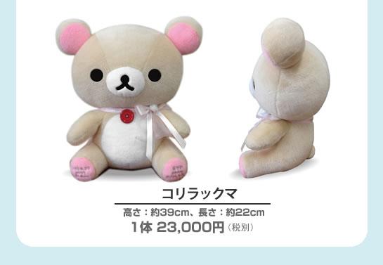 コリラックマ 24,150円